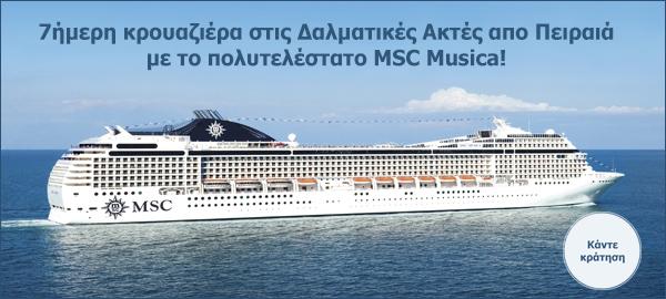 Κρουαζιέρες με το Musica από Πειραιά