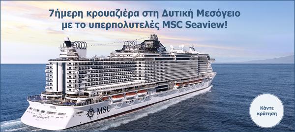 Κρούαζιέρα στη Δυτική Μεσόγειο με το Seaview